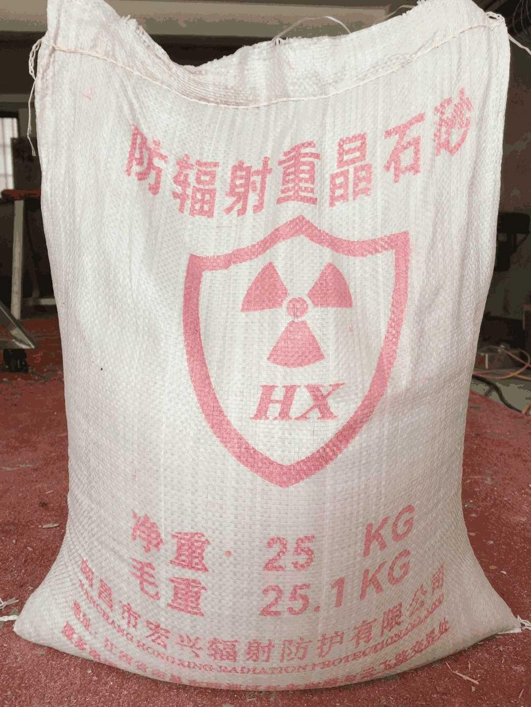 关岭医用硫酸钡射线防护厂家承包防护