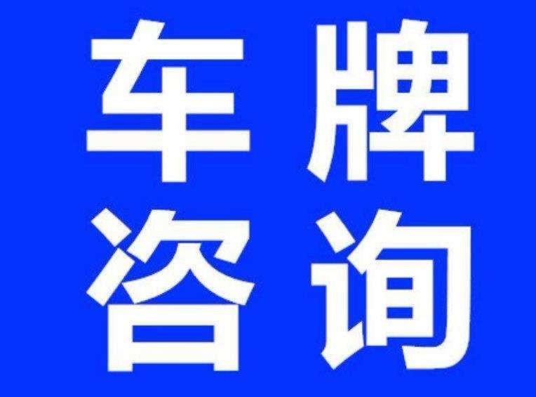 北京品牌转让给外国人的转让费用为:北京夫妻汽车转让的手续是什么?
