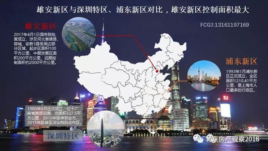 雄_白沟投资房产+京雄世贸港售楼处=免费看房班车淄川