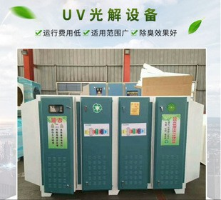 港闸区UV光氧的修缮保护批发