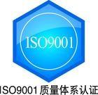 湘潭(海南临高)ISO认证20天发证