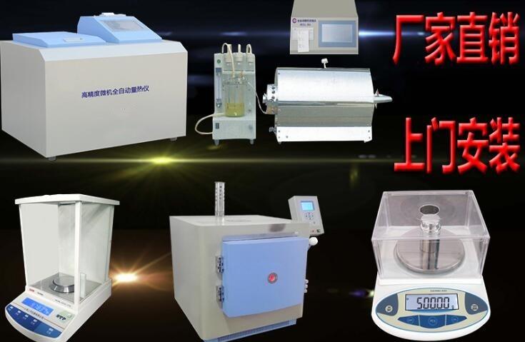 检测生物质燃料热量仪那曲化验颗粒大年夜卡装备